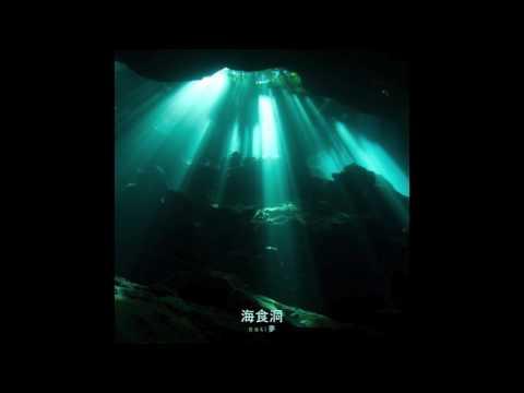 s a k i 夢 : 海食洞