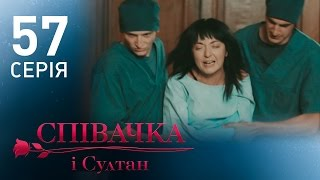 Певица и султан (57 серия)