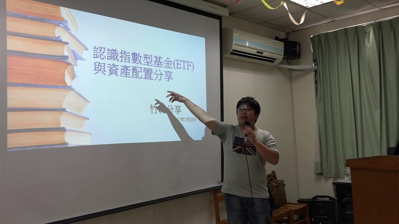 竹軒2017年高雄寶珠圖書館投資分享1/11 - YouTube