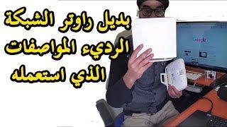 اليك الراوتر الذي استعمله لتستفيد من انترنت جيدة - بديل لراوتر شبكة اتصالات المغرب (الرديء)