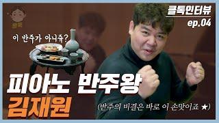 [클톡인터뷰.ep04] 하루 20명 반주한 반주 장인, 피아노 반주왕 김재원
