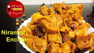 Raw jackfruit curry | Niramish Enchor | Kathal Sabji | Niramish Gach Patha | Bengali Recipes