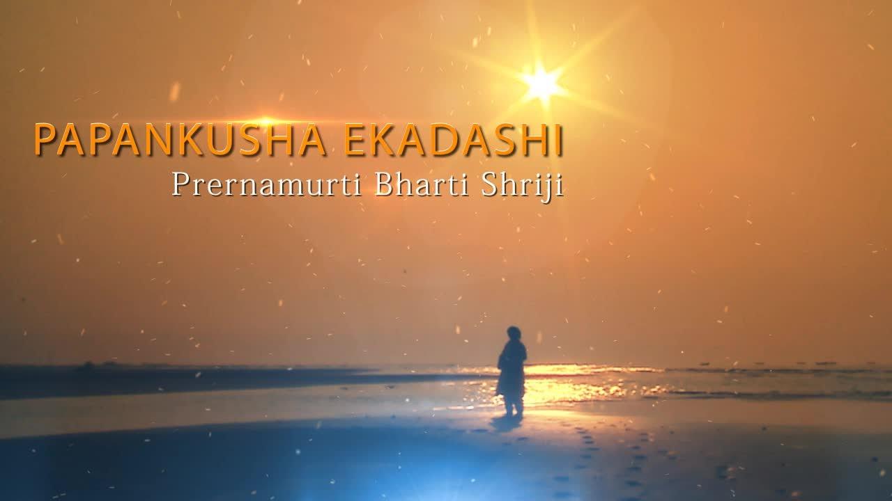 Best Papankusha Ekadashi HD Wallpapers for Free Download