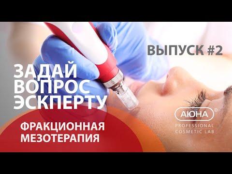 Вопрос эксперту Выпуск #2 - фракционная мезотерапия / фракционный микронидлинг