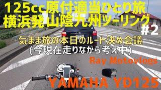 rayモトブログ 125cc原付 山陰九州ツーリング 2 初日のルート 山梨岐阜 yd125 yamaha
