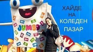 Коледно пазаруване/Ерика Думбова/Christmas Shopping + Haul/Erika Doumbova