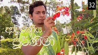 Adaraniya Purnima  | Episode 32 (ආදරණීය පූර්ණිමා) Thumbnail