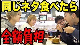 全員の食べた寿司覚えてられる?誰かが食べたネタ食べたら全額負担!!