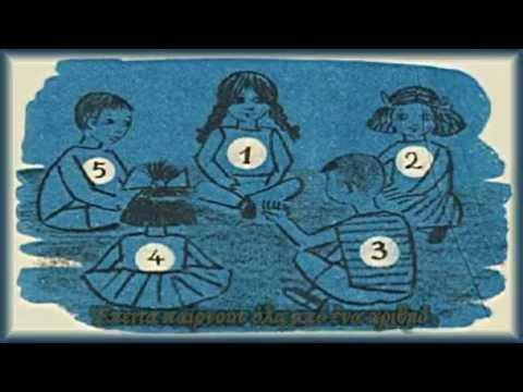 4-Πως Παιζότανε τα Παιδικά Παιχνίδια
