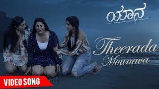 Theerada Mounava Song | Yaanaa Kannada Movie | Vijay Prakash | Vaibhavi, Vainidhi, Vaisiri