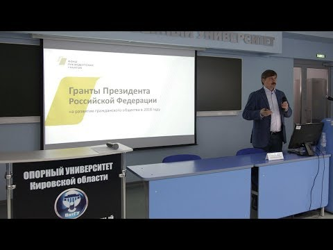 Обучающий семинар «Как получить грант Президента РФ на реализацию социального проекта?»
