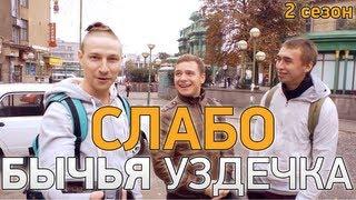 Слабо - Бычья уздечка (2 сезон)