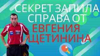 Секрет запила справа от Евгения Щетинина. Кто обладатель самого сильного топ-спина справа?