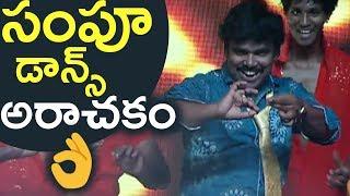 Sampoornesh Babu Superb Dance Performance @ Virus Movie Audio Launch | TFPC