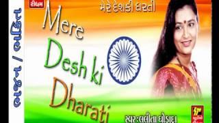 Desh Bhakti Song Mere Desh Ki Dharti Lalita Ghodadra Youtube