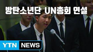"""방탄소년단 UN총회 연설...""""자신을 사랑하세요"""" / YTN"""