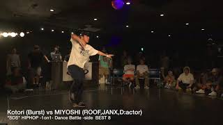 MIYOSHI vs Kotori //【HIPHOP 1on1 Battle】top8//SDS 2017夏の陣