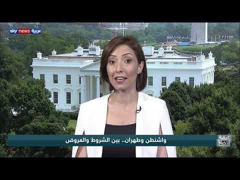 واشنطن وطهران.. بين الشروط  والعروض  - نشر قبل 5 ساعة
