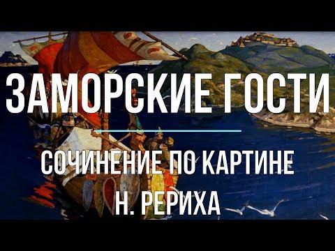 Сочинение по картине «Заморские гости» Н. Рериха