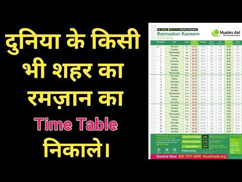 Ramadan Calendar 2019.Ramadan Timings 2019 Calendar Iftar Sehri Ramadan Time Table Kaise Nikale Ramzan Time Table 2019