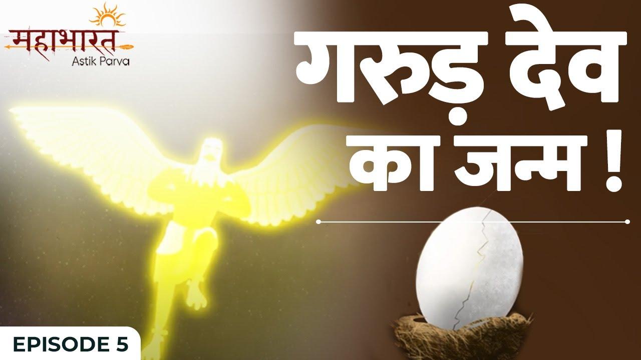 E05 गरूड़ का जन्म! | महाभारत, आस्तिक पर्व भाग ०५ (Mahabharat stories in Hindi)