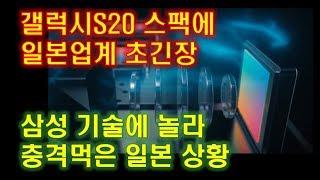 갤럭시S20 스팩에 일본업계 초긴장~ 삼성기술에 충격!