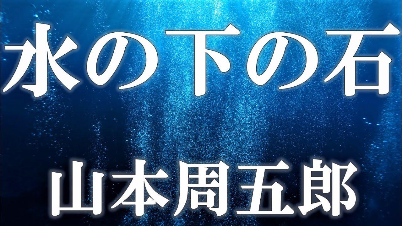 【朗読】水の下の石 山本周五郎 読み手アリア