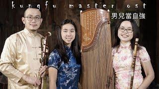 kungfu master ost - Nan Er Dang Zi Qiang (男儿当自强) - cover by Denting Oriental