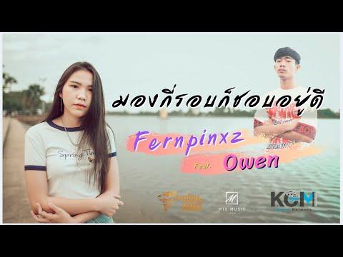 คอร์ดเพลง มองกี่รอบก็ชอบอยู่ดี FERNPINXZ ft. Owen