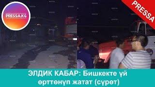 ЭЛДИК КАБАР: Бишкекте үй өрттөнүп жатат (сүрөт)