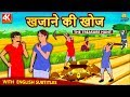 खजाने की खोज - Hindi Kahaniya for Kids | Stories for Kids | Moral Stories | Koo Koo TV Hindi