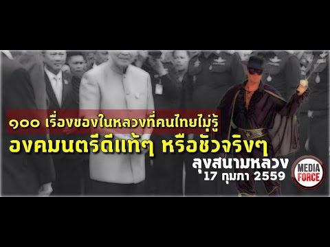 องคมนตรี ดีแท้ๆ หรือชั่วจริงๆ ลุงสนามหลวง 100เรื่องของในหลวงที่คนไทยไม่รู้ 17feb2016