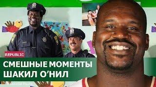 Самый веселый баскетболист в мире. Шакил О'Нил смешные моменты НБА