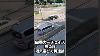 白昼カーチェイス 酒気帯び運転容疑でコンビニ店員逮捕 thumbnail