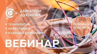 Презентация проекта Дуюнова: как заработать на прорывной российской технологии? | ВЕБИНАР 19.02.19