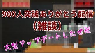 [LIVE] 【900人突破ありがとう!】卍鮫島配信大型アップデートしたぜ!卍【VTuber】