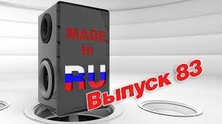 #MADEINRU. Вып.83. Гость - Алина Артц / EUROPA PLUS TV
