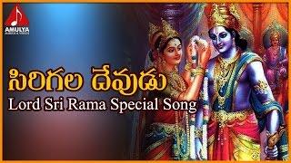 Lord Sri Rama Telugu Songs   Sirigala Devudu Telugu Devotional Song   Amulya Audios And Videos