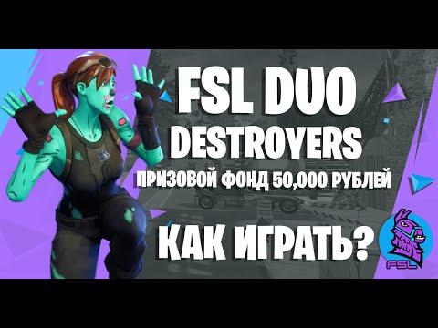 FSL DUO DESTROYERS - Как играть?