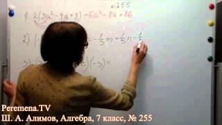 Алгебра, Ш  А  Алимов, 7 й класс, задача 255
