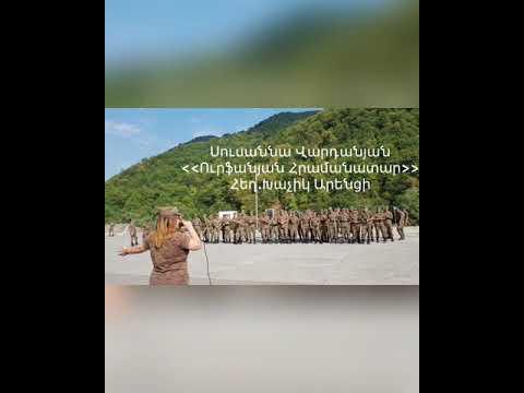 Սուսաննա Վարդանյան Ուրֆանյան Հրամանատար (հեղ. Խաչիկ Արենցի)
