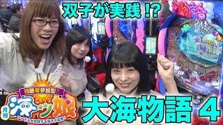 【CR大海物語4】月刊 海ッ娘 #36<成田ゆうこ&ららぴ・るるぴ>パチンコ thumbnail
