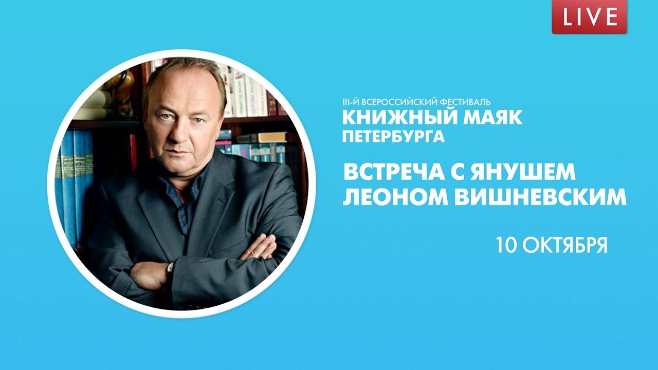 «Книжный Маяк Петербурга». Януш Леон Вишневский