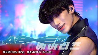 케이팝 씹어먹을 에이티즈(ATEEZ)! ⭐해적왕⚓부터 불놀이야🔥까지⭐(ATEEZ Stage Compilation) | 뮤직뱅크 [KBS 방송]