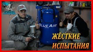 4 Жёстких испытания компрессора Blue Air обзор(4 Жёстких испытания компрессора Blue Air обзор #покраска #покраскаавто #какпокрасить #гараж #онб #брест #авторем..., 2016-11-30T17:54:57.000Z)