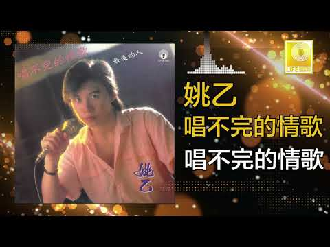 姚乙 Yao Yi - 唱不完的情歌 Chang Bu Wan De Qing Ge (Original Music Audio)