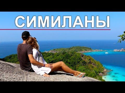 СИМИЛАНЫ, ДЕНЬ 2