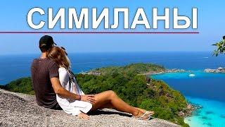 СИМИЛАНЫ, ДЕНЬ 2 - РАЙСКИЕ ОСТРОВА, ВИД С ВОЗДУХА, ТАЙЛАНД ☼(Симиланы - день 2, в этом видео мы продолжим вам показывать, как мы отдыхали на райских островах. Экскурсию..., 2016-06-27T19:40:53.000Z)
