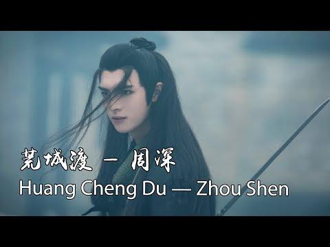 《陈情令The Untamed》OST | 荒城渡 — 周深 Huang Cheng Du — Zhou Shen【薛洋角色曲 】