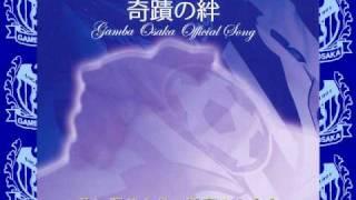 2008年に発表された、ガンバ大阪のオフィシャルソングです。 一部、選手...